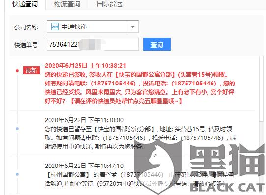 黑猫投诉:中通官方微博用时19小时解决了消费者投诉