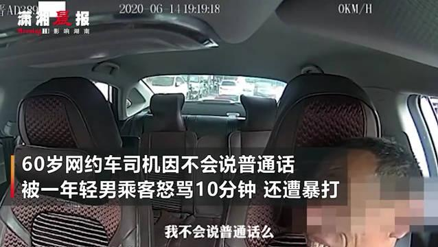 打骂网约车司机男子被拘