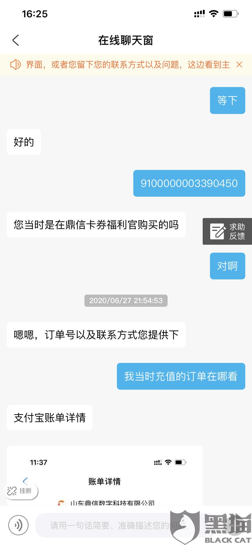 黑猫投诉:支付宝鼎信卡券福利官小程序欺骗消费者