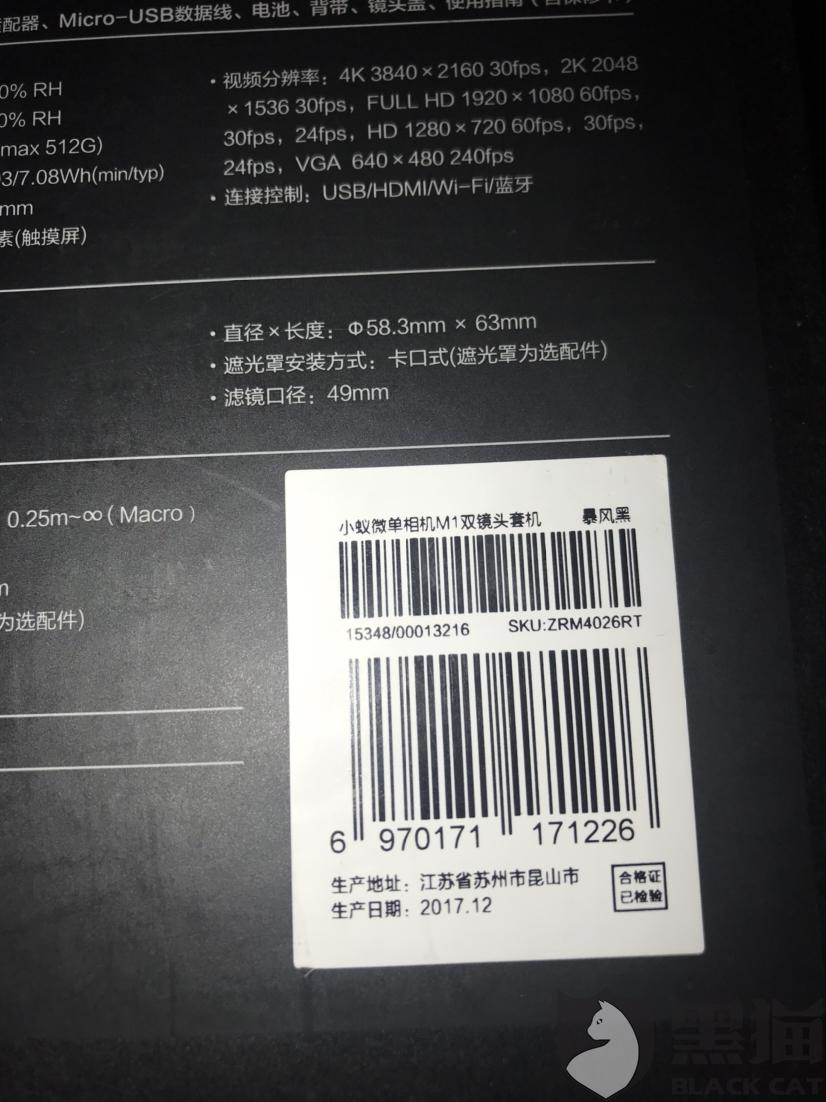 黑猫投诉:售卖二手相机欺骗消费者