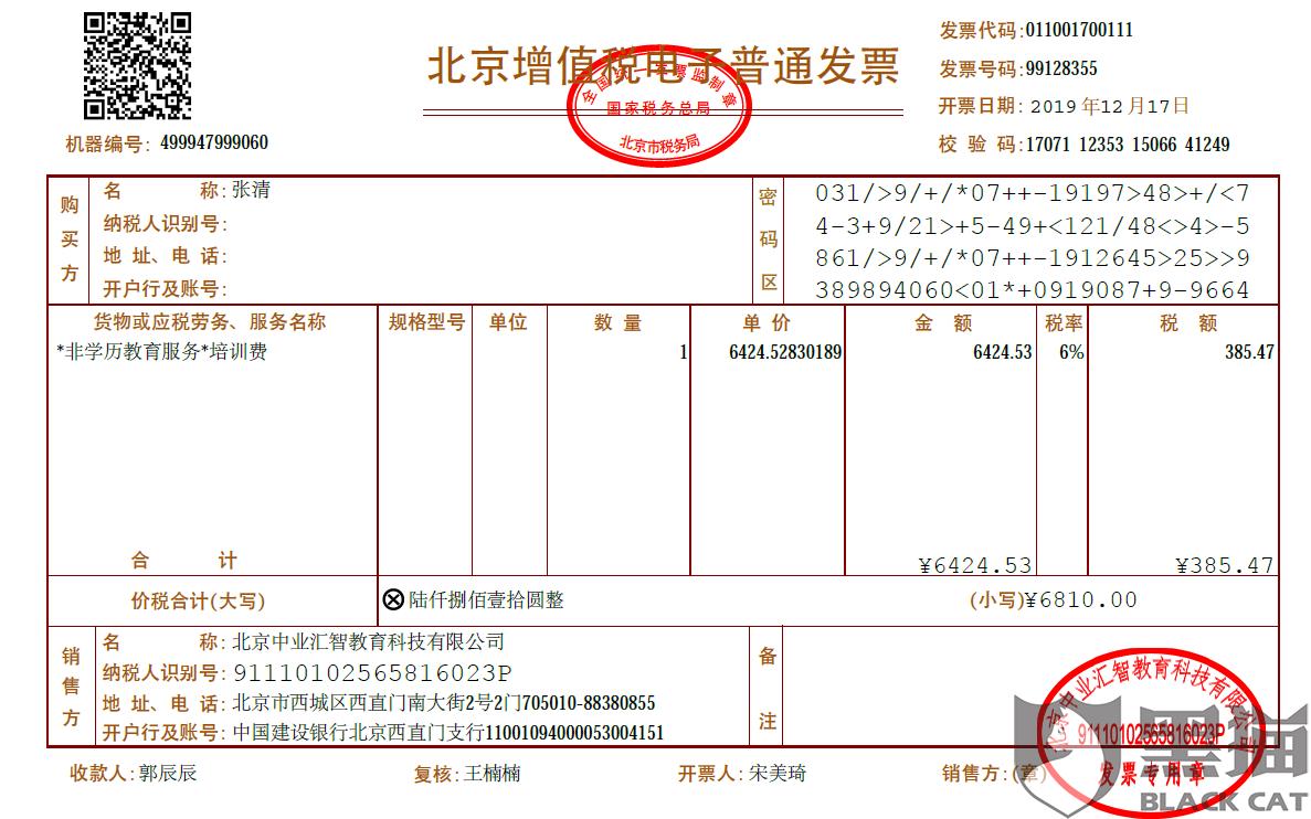 黑猫投诉:北京中业汇智教育科技有限公司关于公考培训虚假宣传,承诺退款又不给退
