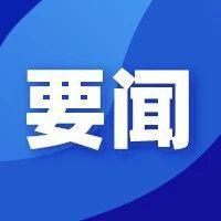 """人民银行会同香港金管局、澳门金管局发布""""跨境理财通""""业务试点公告"""