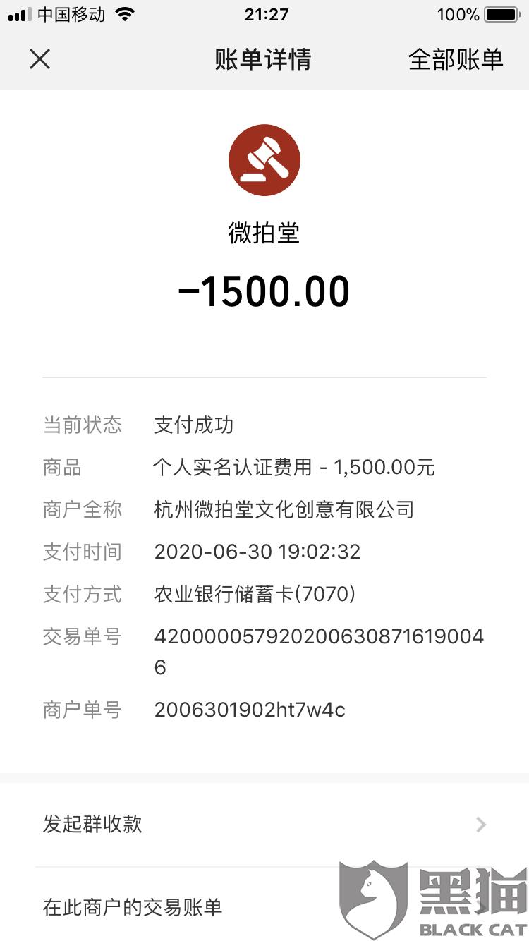 黑猫投诉:微拍堂店铺认证保证金1500元