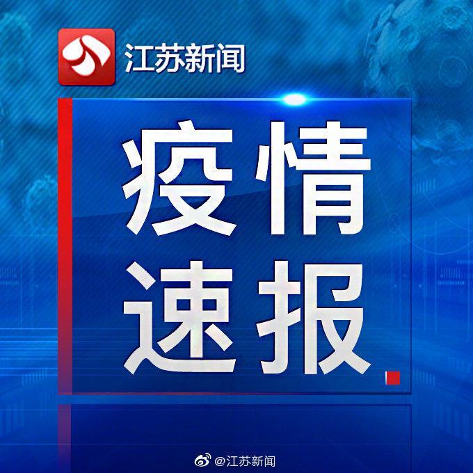 天富官网:9日江苏无新天富官网增新冠肺炎确诊病图片