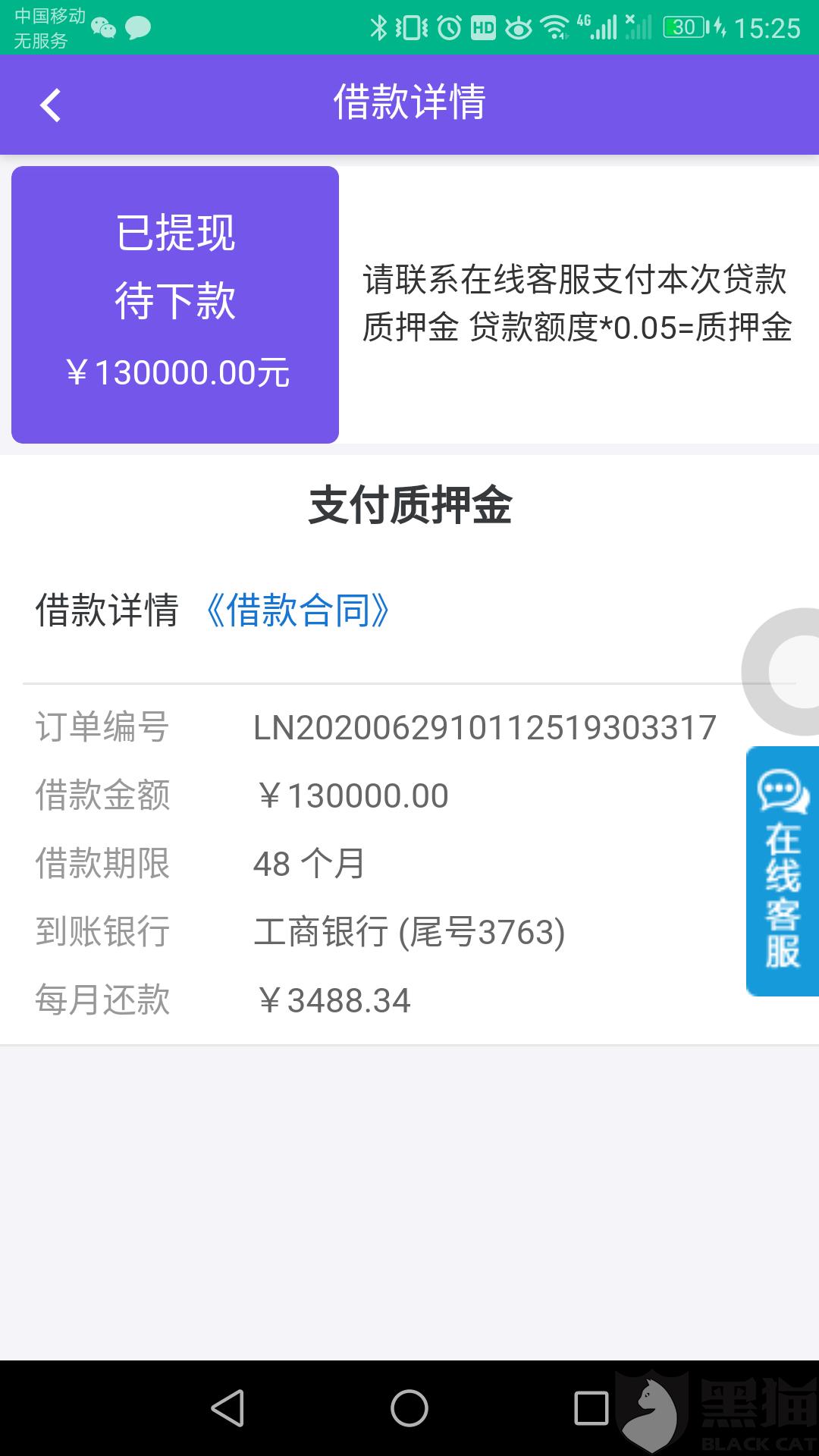 黑猫投诉:通过5年微贷,被骗于深圳前海微众银行股份有限公司签贷款合同。