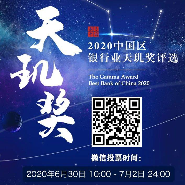 2020中国区银行业天玑奖微信投票正式启动啦!73家机构争雄逐鹿,谁是王者?