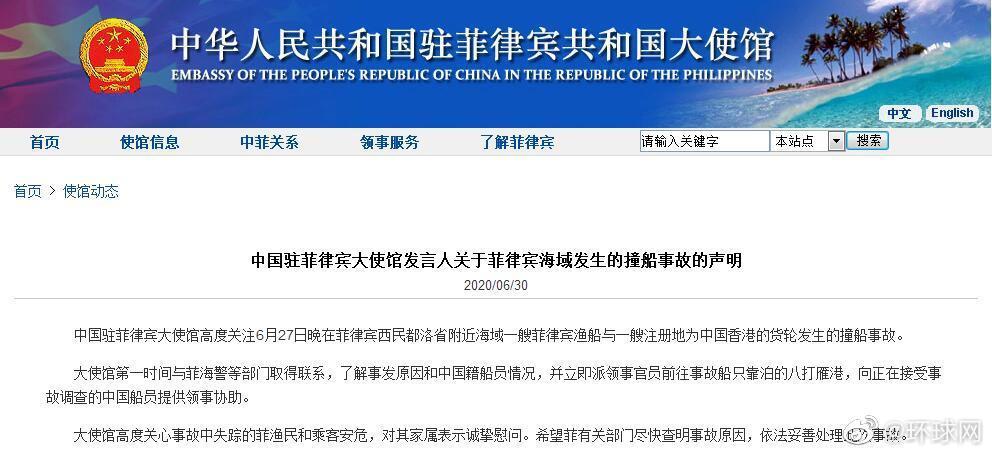 「杏悦平台」中国驻菲律宾杏悦平台大使馆图片