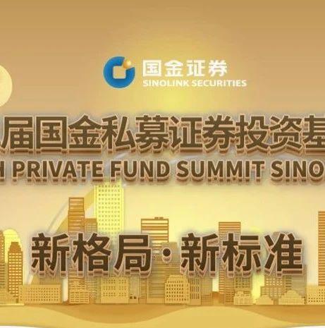 【新格局·新标准】第十二届国金私募证券投资基金年会即将盛启!