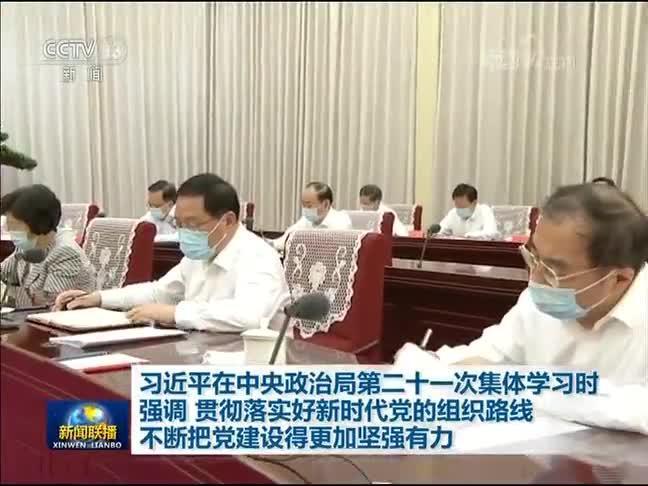 习近平主持中央政治局第二十一次集体学习