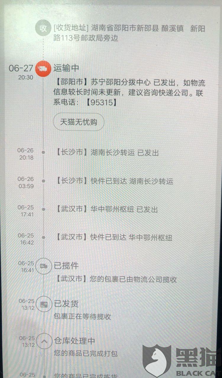 黑猫投诉:苏宁易购打着天猫无忧购物的一款电饼档,到达本市五天没有物流信息更新也不派件。