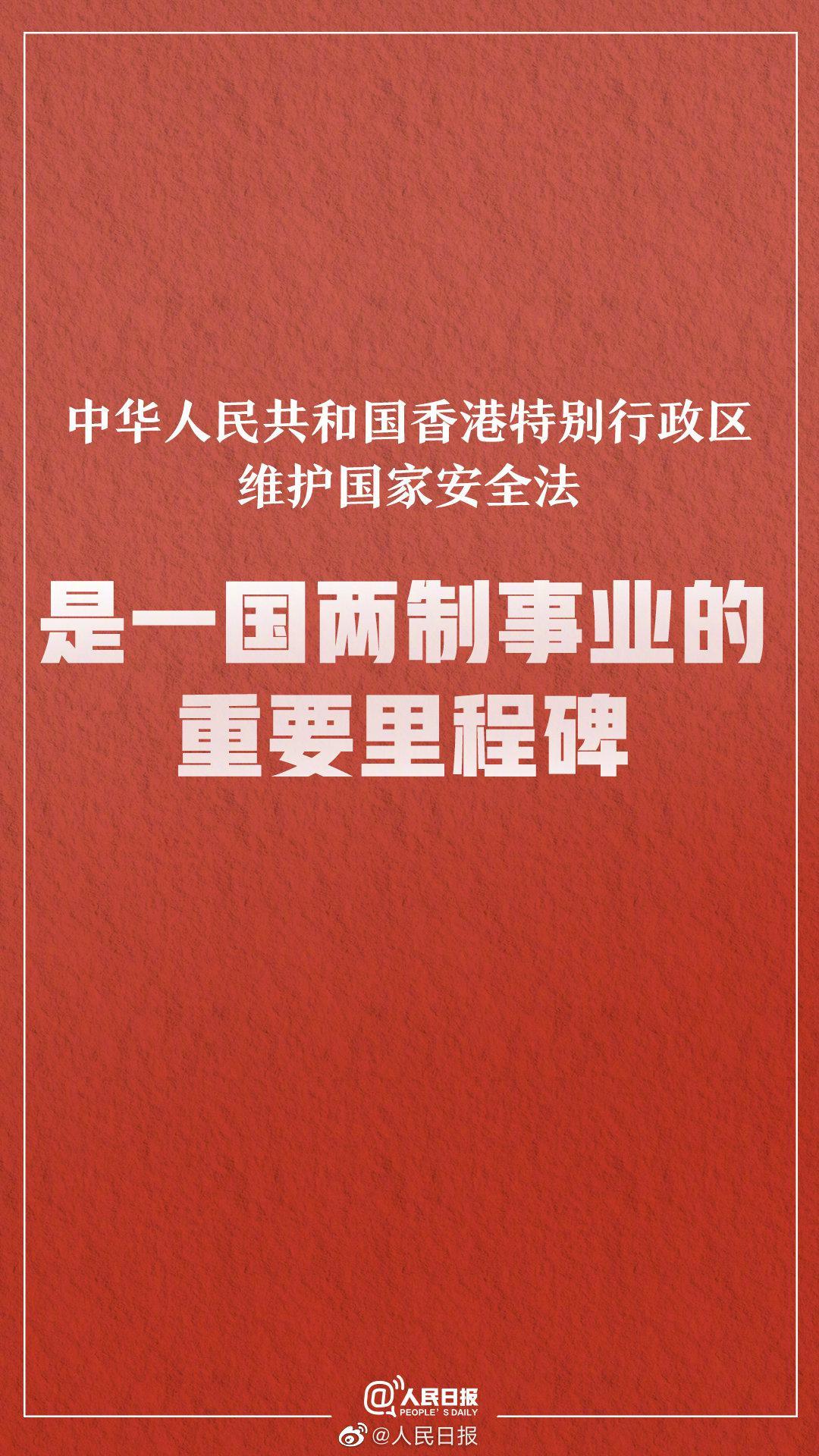 【天富】转港区国安法是香港繁荣稳定守护神天富图片