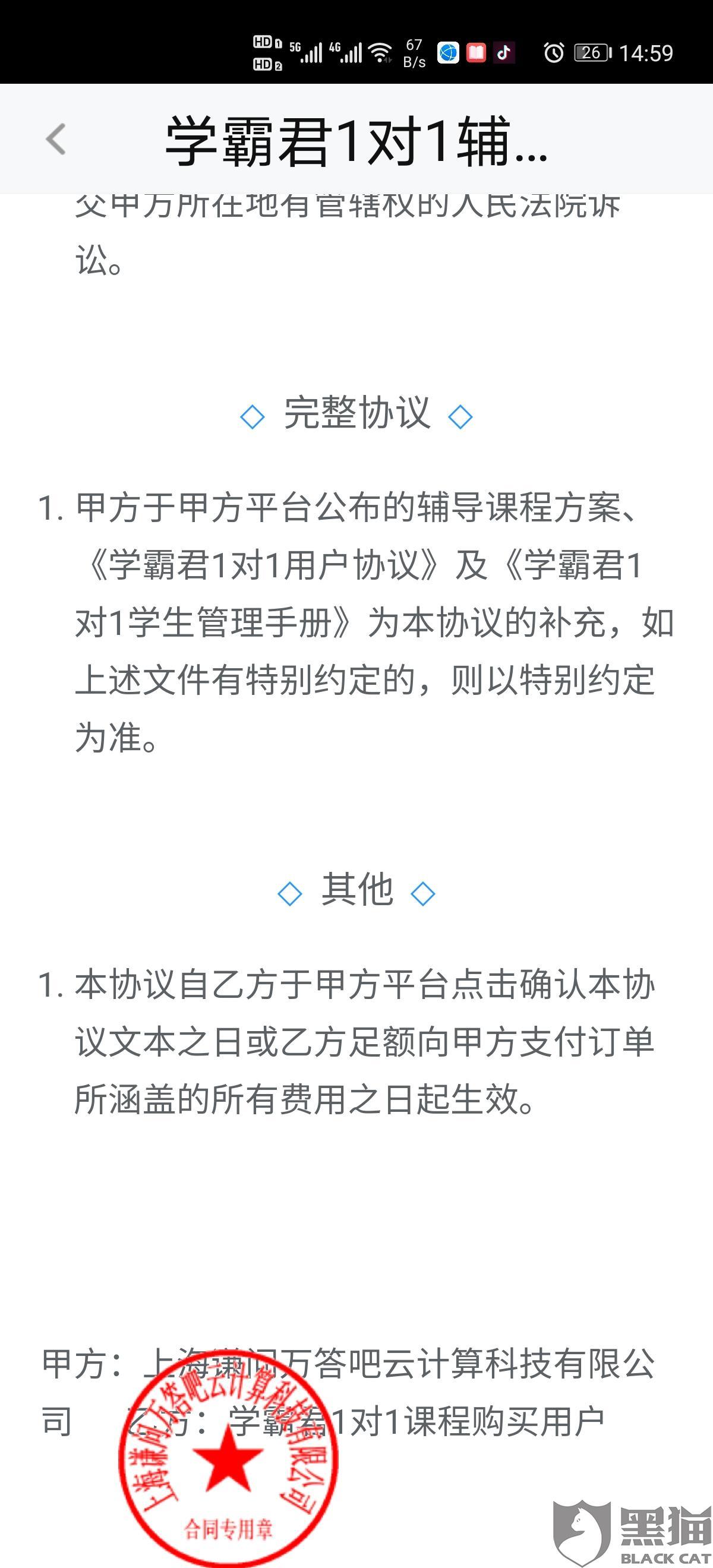 黑猫投诉:学霸君网络教学平台(北京)不退学费