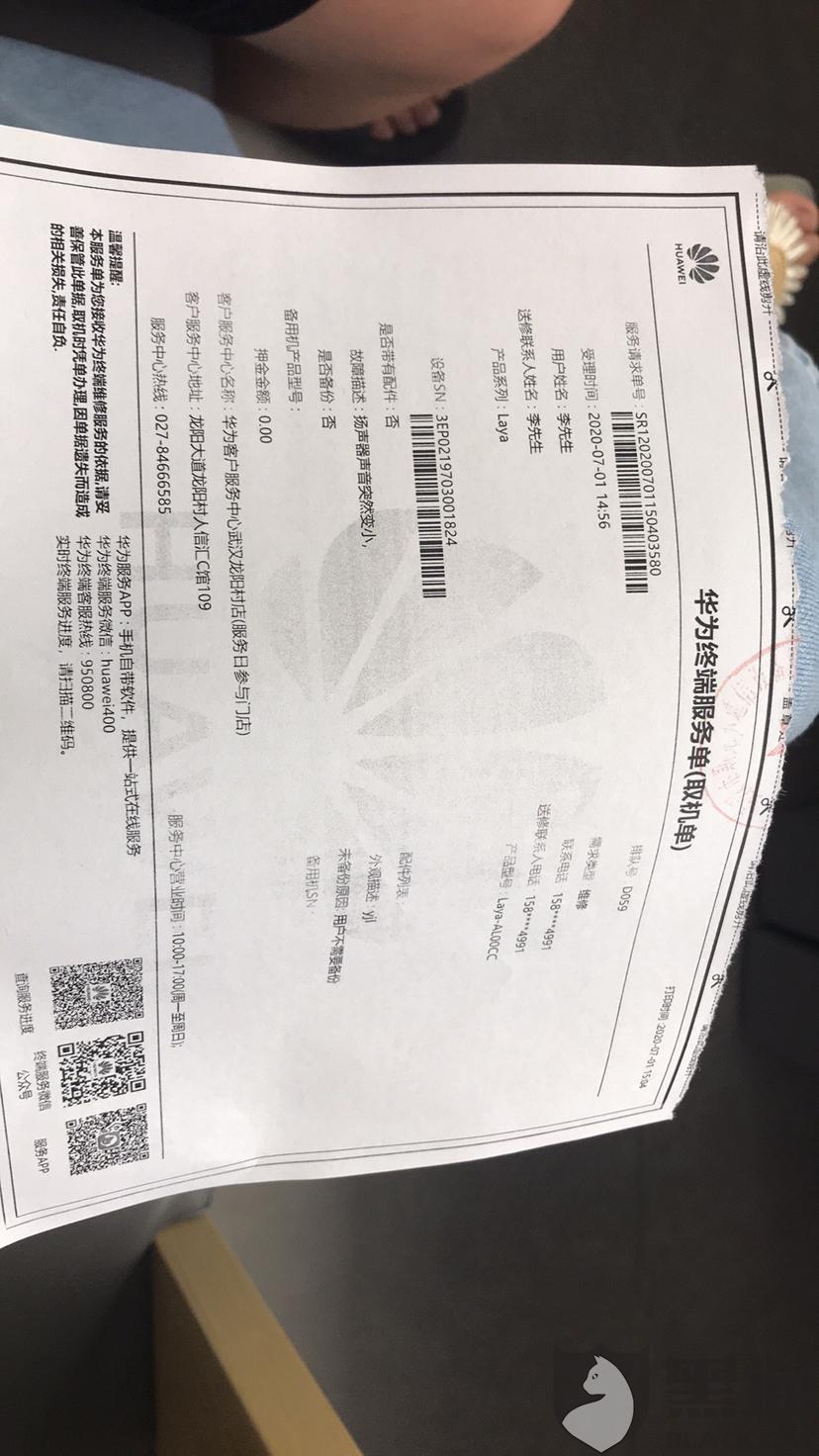 黑猫投诉:华为终端客服用时2天解决了消费者投诉