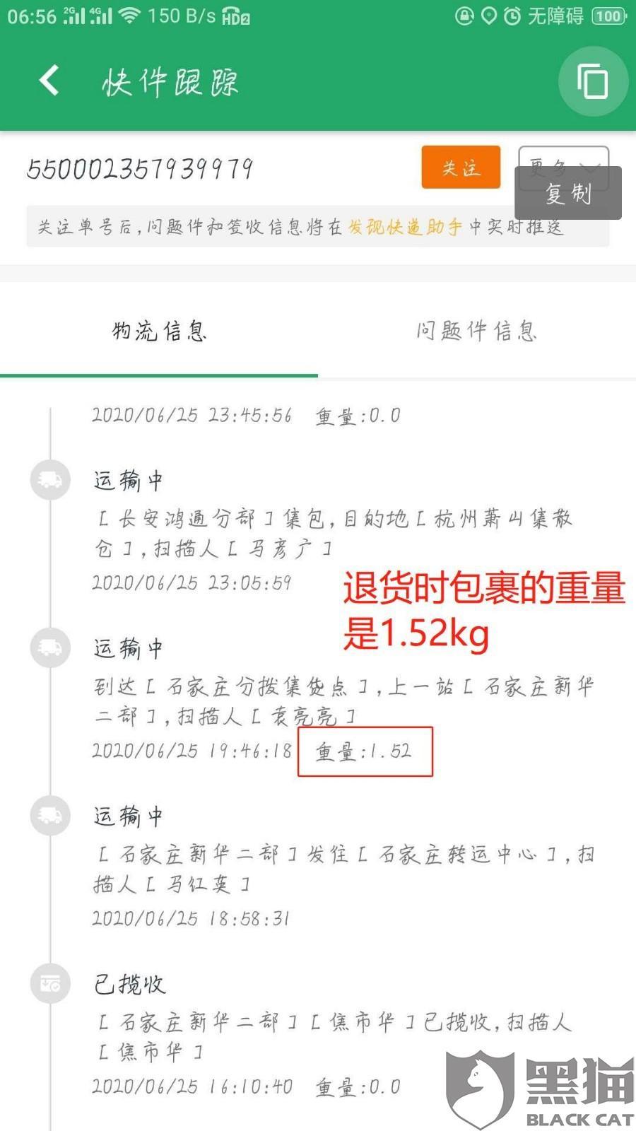 黑猫投诉:大彤997 商家货物调包,蘑菇街客服不处理,偏袒商家