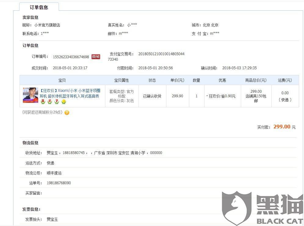 黑猫投诉:厂家没有提供(小米蓝牙项圈耳机)质保期后的合理的产品质保期的正常售后维护