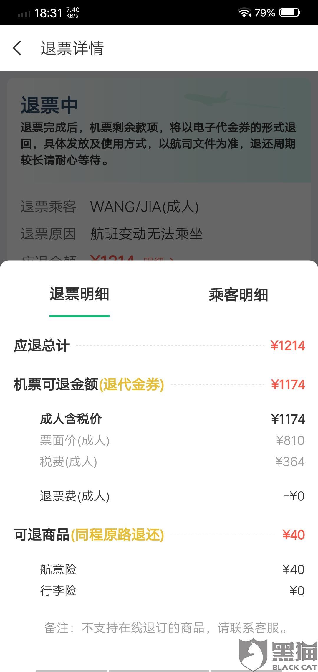 黑猫投诉:同程艺龙官方微博解决了消费者投诉