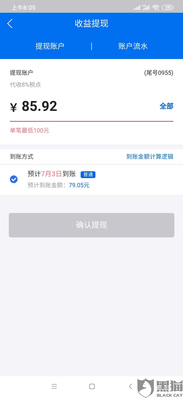 中国各大银行跨行转账到账时间一览 百度文库