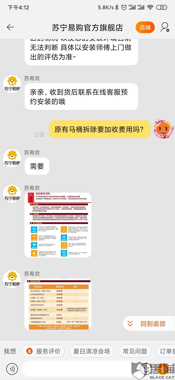 黑猫投诉:天猫苏宁易购不履行安装承诺乱收费
