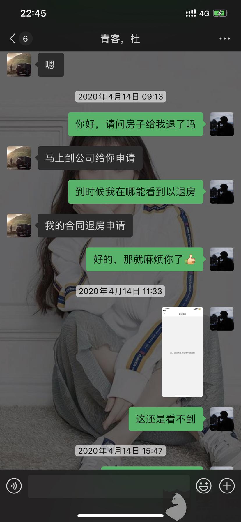 黑猫投诉:青客公寓不予办理退房,被房东赶出来了还要继续支付上海华瑞银行的贷款