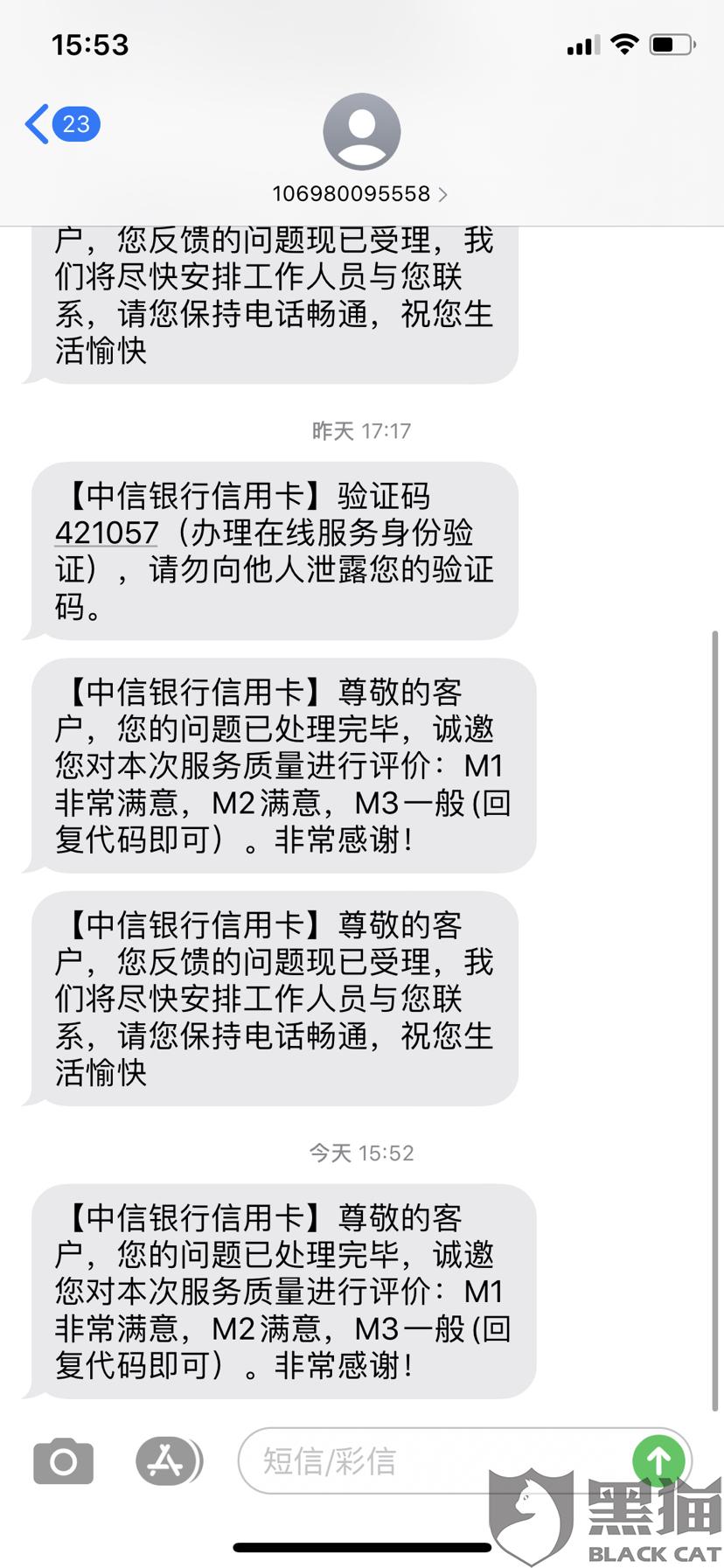 黑猫投诉:中信银行信用卡限额