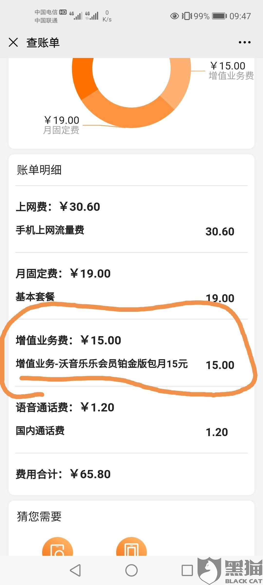 黑猫投诉:中国联通  我要退款  不要什么增值业务!!