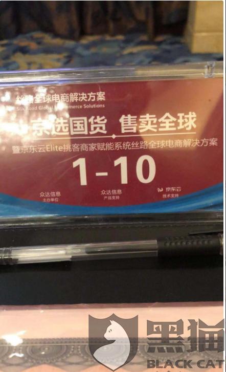 黑猫投诉:京东云丝路 虚假宣传,交了 49800元后未履行义务