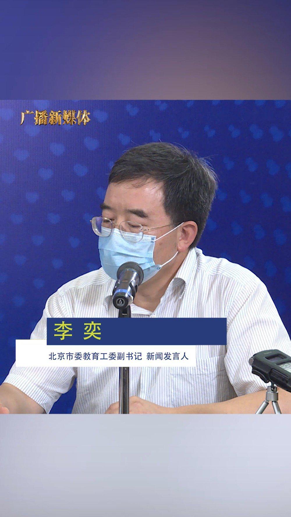 北京市教委:新高考命题原则及试题难度没有变化
