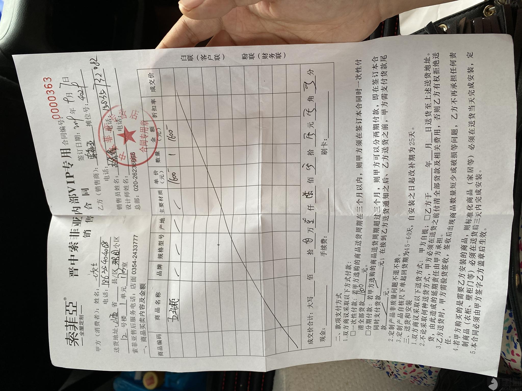 黑猫投诉:居然之家晋中田森店索菲亚11个月未送货未退款