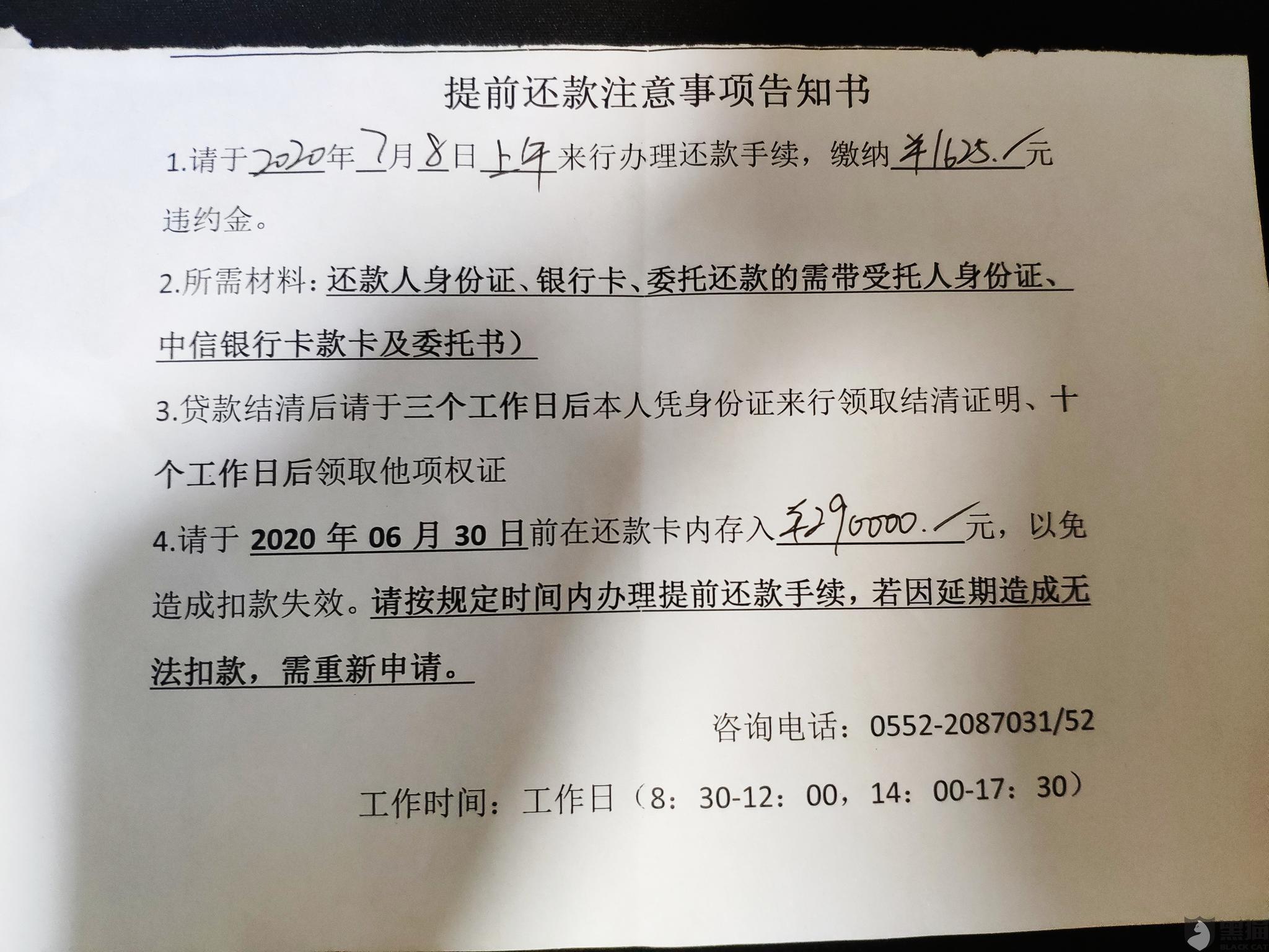 黑猫投诉:蚌埠中信银行住房贷款提前还款不能按时履约事项