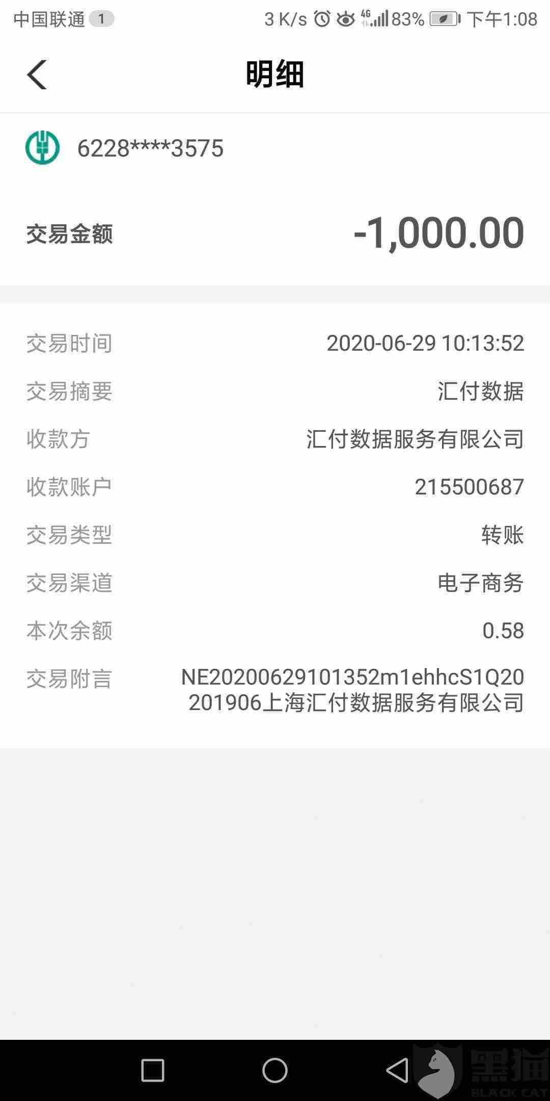 黑猫投诉:上海汇付数据服务有限公司盗刷银行卡