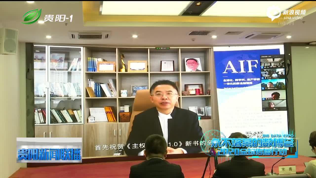 《主权区块链1.0》在贵阳杭州两地网络首发