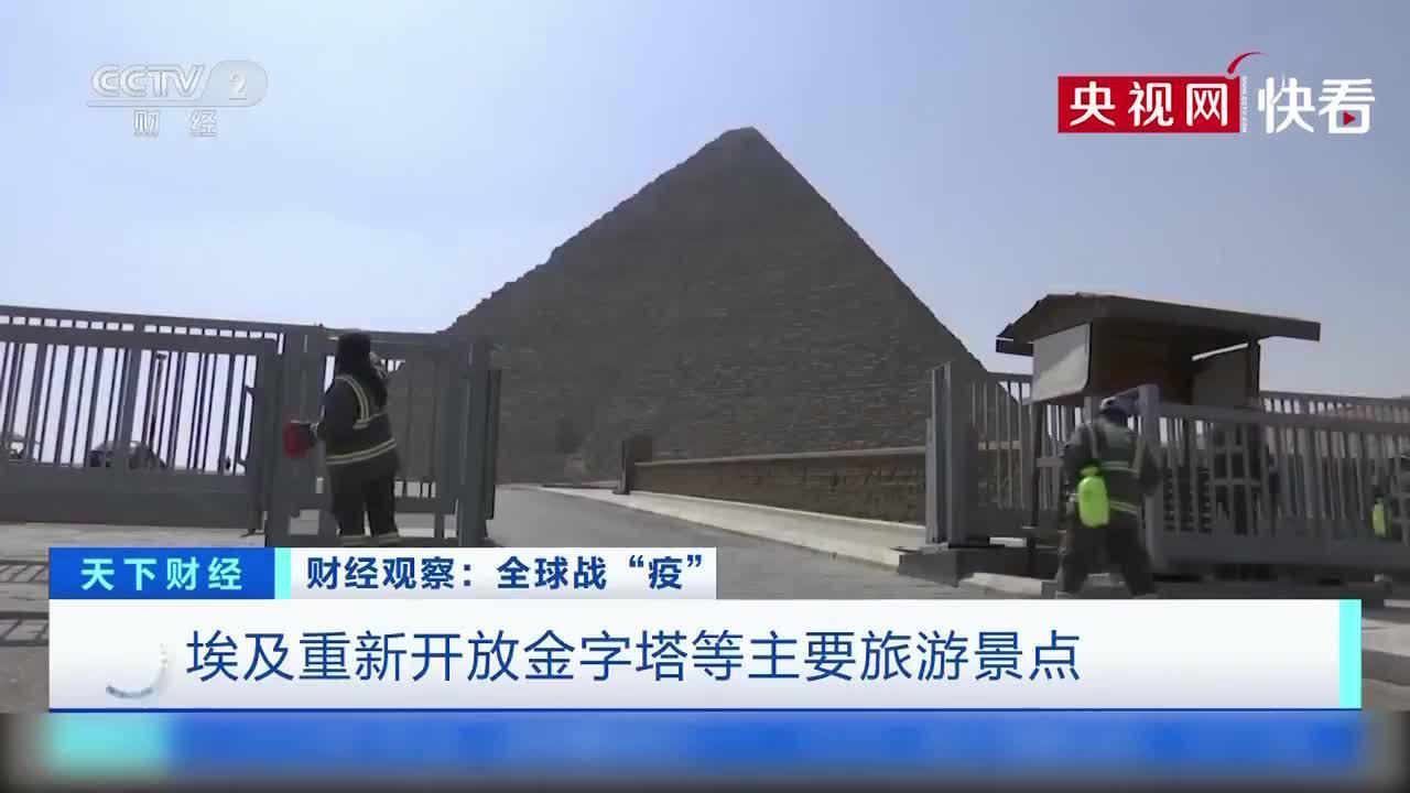 埃及重新开放金字塔等主要旅游景点