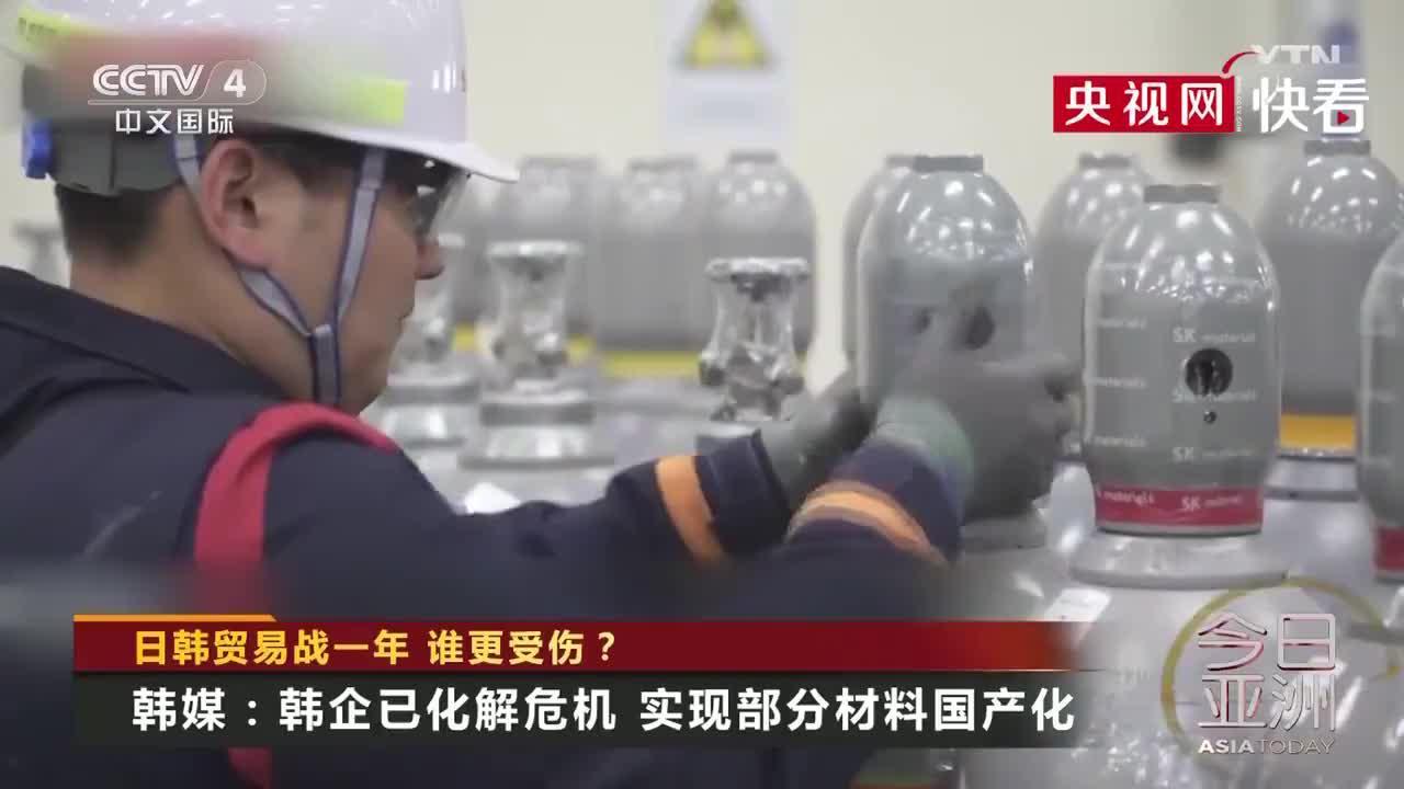 视频丨伤敌一千自损八百 日韩贸易战一周年 谁都没落好