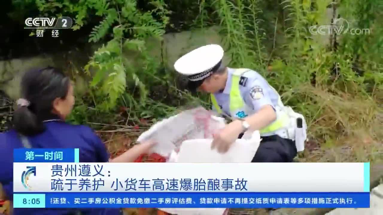 [第一时间]贵州遵义:疏于养护 小货车高速爆胎酿事故