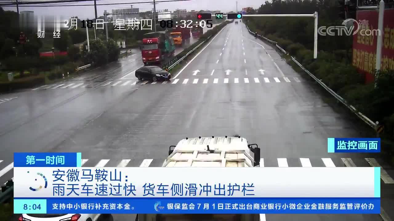 [第一时间]安徽马鞍山:雨天车速过快 货车侧滑冲出护栏