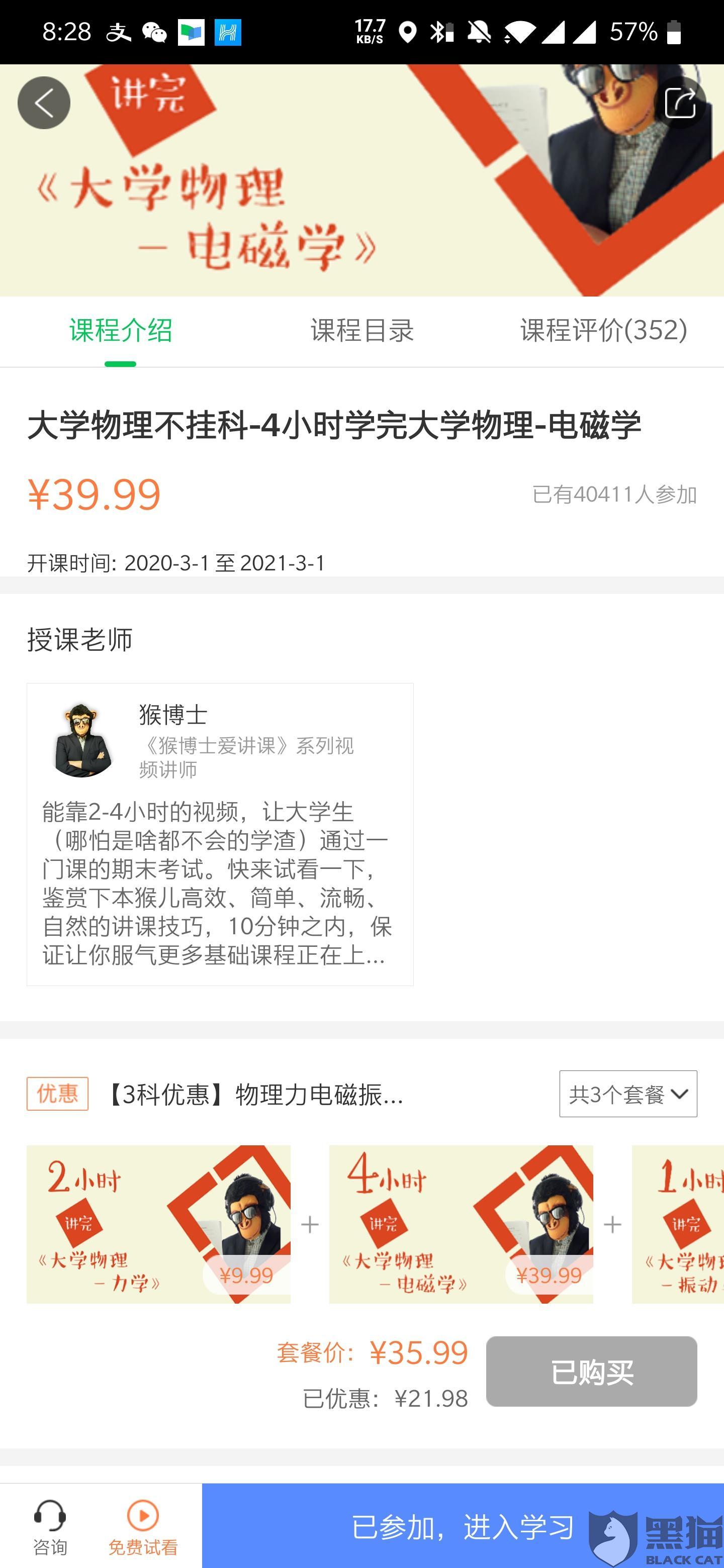 黑猫投诉:中国大学mooc没有办法退款选项