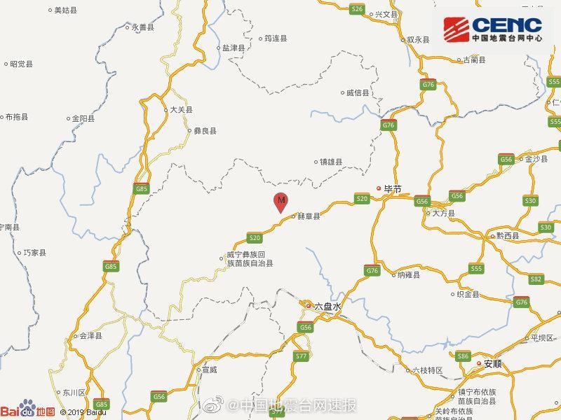 节摩天娱乐市赫章县发生29级地震震源深,摩天娱乐图片