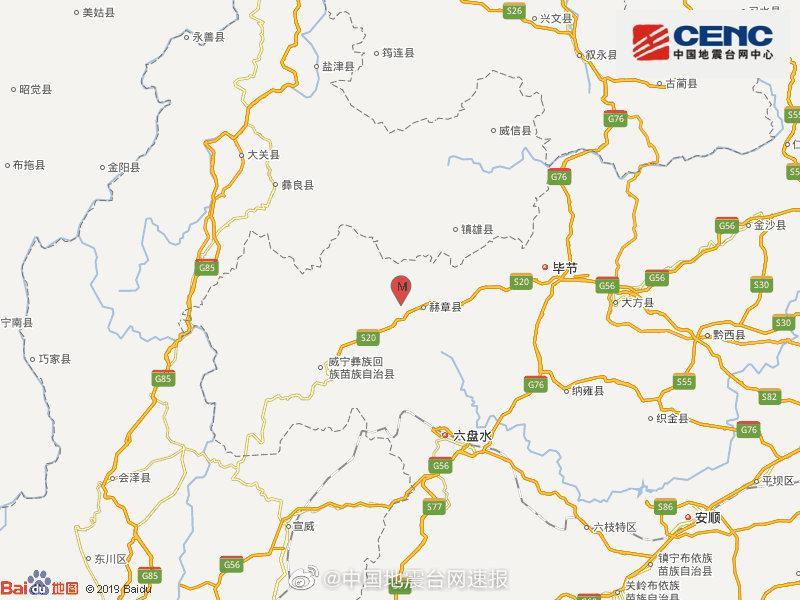 高德平台:发生45级高德平台地震震源深图片
