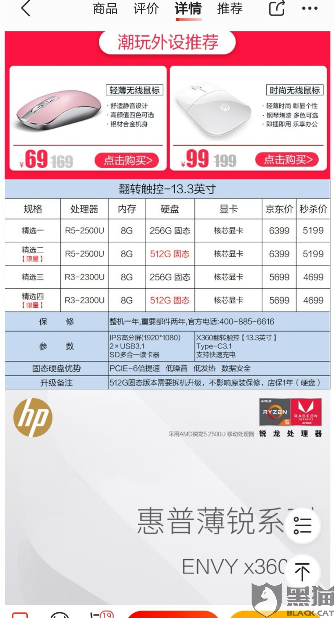 投诉:惠普电脑私自更换其他品牌固态硬盘