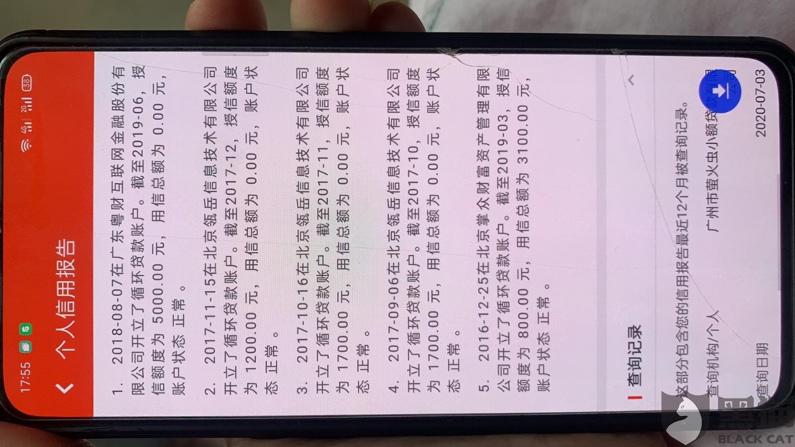 黑猫投诉:百行征信显示北京掌众财富资产管理有限公司有3100元未结清