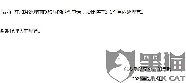 黑猫投诉:浙江杭州飞猪网络技术有限公司平台入驻商户不退机票钱