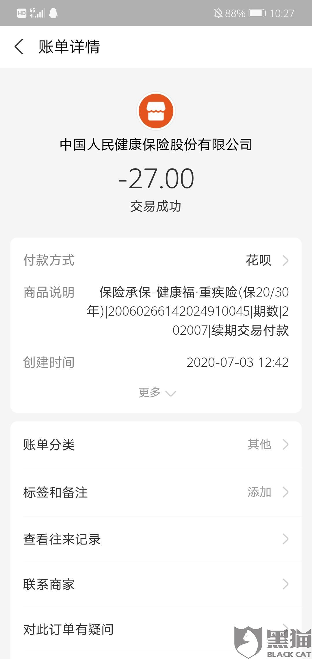 黑猫投诉:中国人民健康保险公司自动扣我的钱