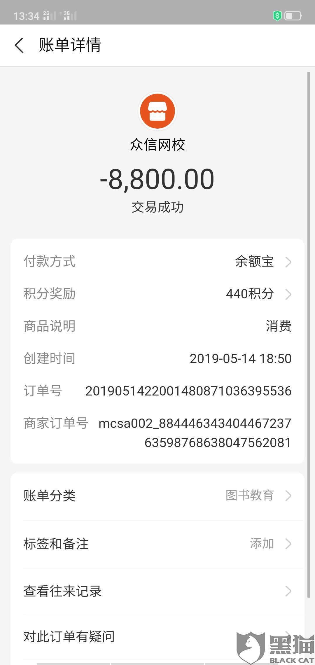 黑猫投诉:北京众信安邦教育科技有限公司虚假宣传,欺骗学生金钱