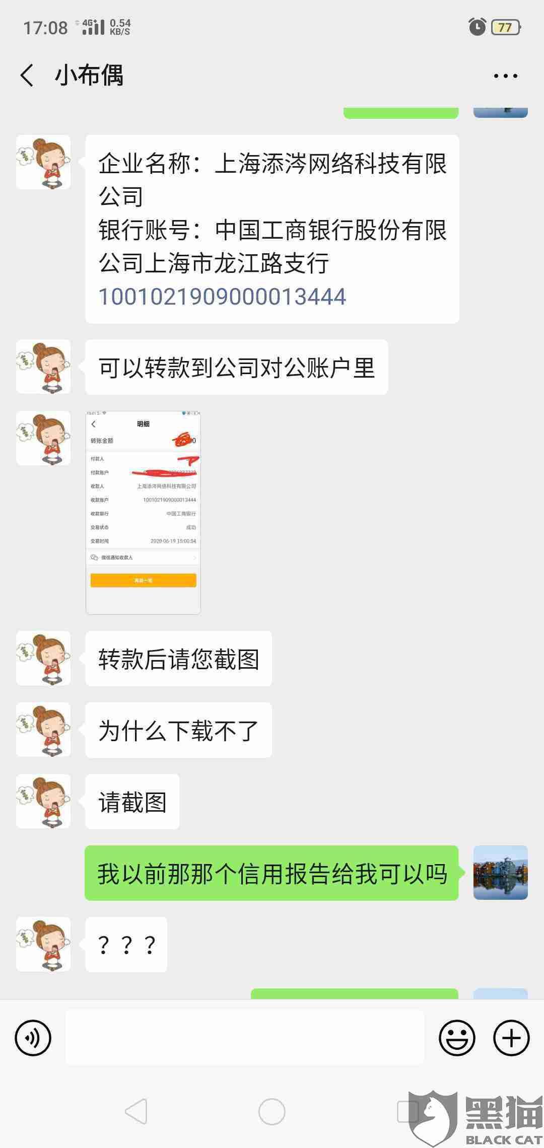 黑猫投诉:举报上海添涔网络科技有限公司