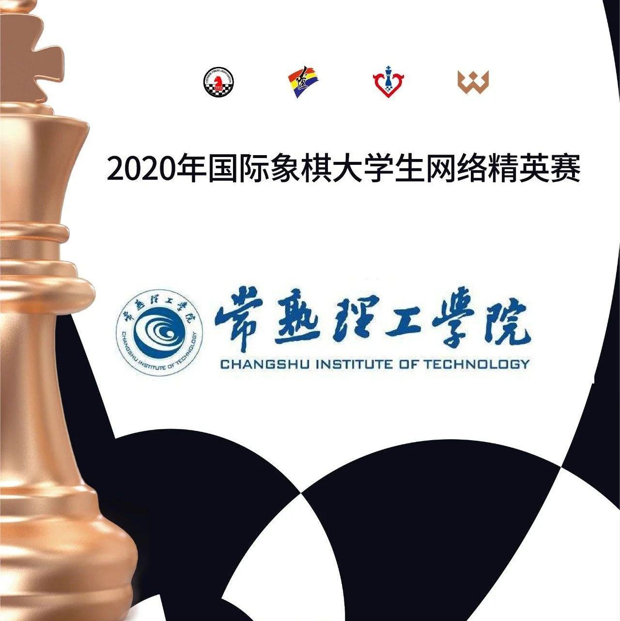 全国大学生国际象棋网络精英赛参赛名校:常熟理工学院