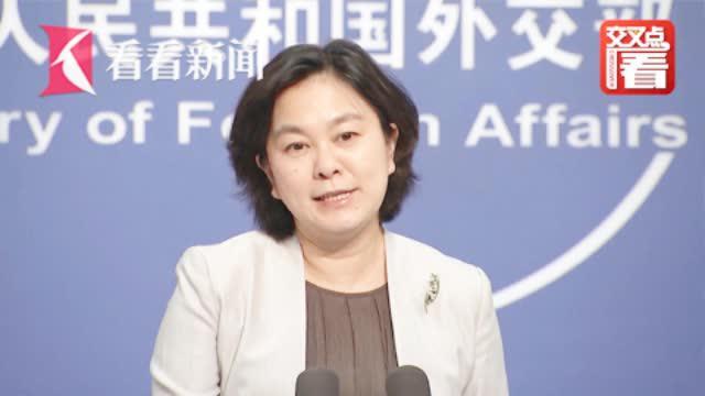 华春莹火力全开:连发11条推特谈香港问题  抨击美英!