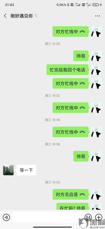 黑猫投诉:巴乐兔中介诱骗押金