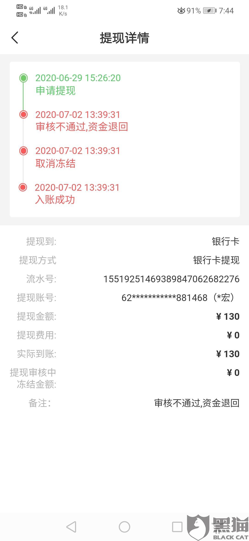 黑猫投诉:交易虎手游交易平台用时6小时解决了消费者投诉
