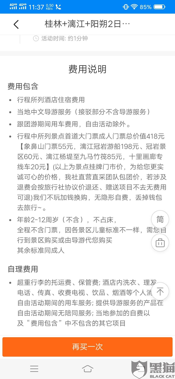 黑猫投诉:在北京携程国际旅行社APP订购的旅游服务产品与宣传严重不符消费金额不符