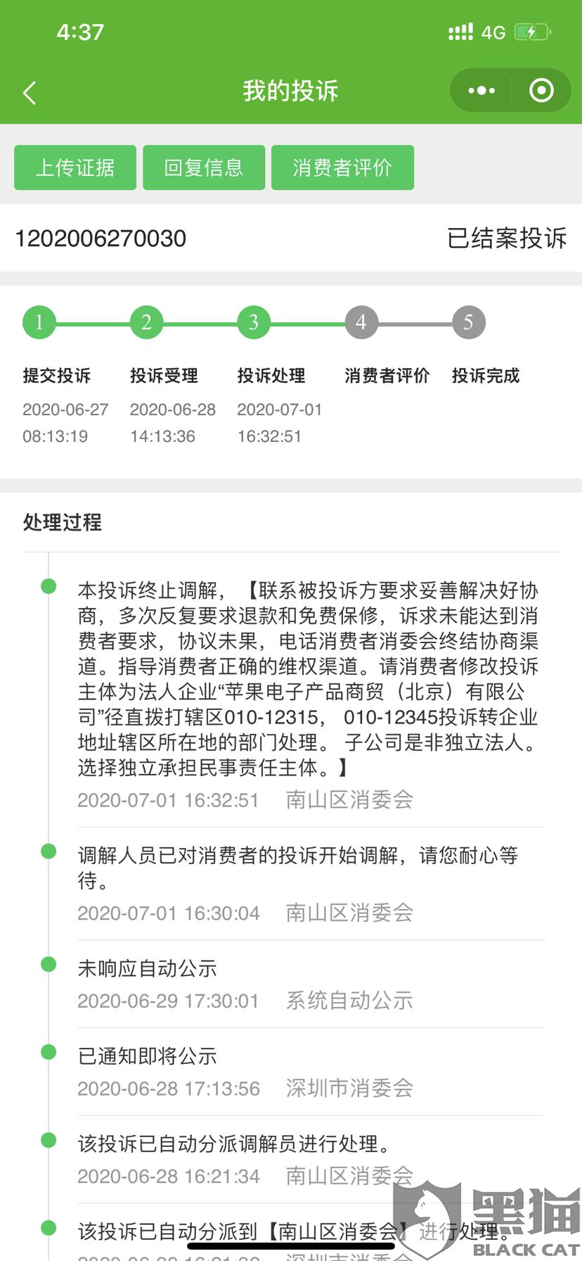 黑猫投诉:iPhone Xs Max质量差坑害消费者
